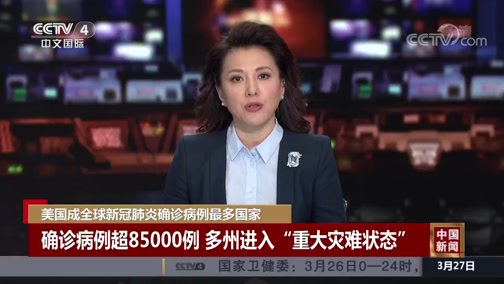 《中国新闻》 20200327 21:00