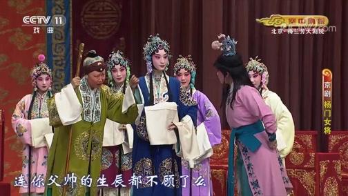 [CCTV空中剧院]京剧《杨门女将》 第一场