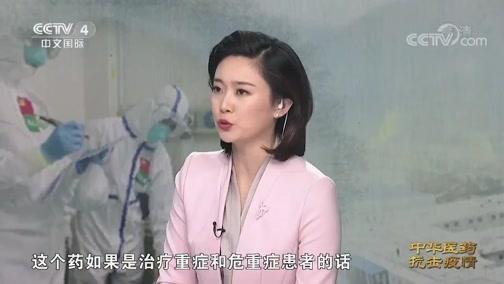 [中华医药]扶正救肺汤