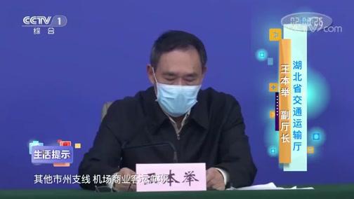 [生活提示]武汉机场4月8日恢复国内除北京往返航班