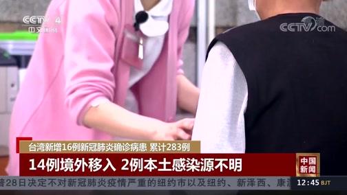[中国新闻]台湾新增16例新冠肺炎确诊病患 累计283例