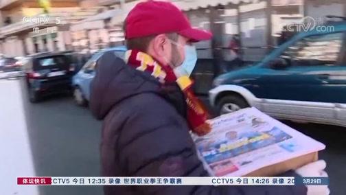 [意甲]罗马为高龄球迷送爱心礼包 服务到家