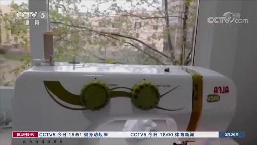 [综合]西班牙奥运冠军马丁内斯居家自制口罩