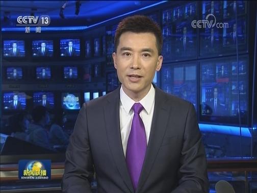 [视频]央视快评:外防输入内防反弹 确保我国疫情防控形势持续向好