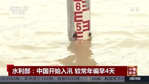 [中国新闻]水利部:中国开始入汛 较常年偏早4天