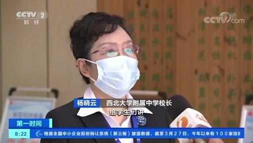 [第一时间]陕西西安:多措并举确保安全开学