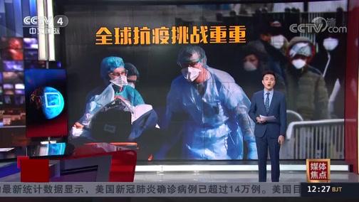 《中国新闻》 20200330 12:00