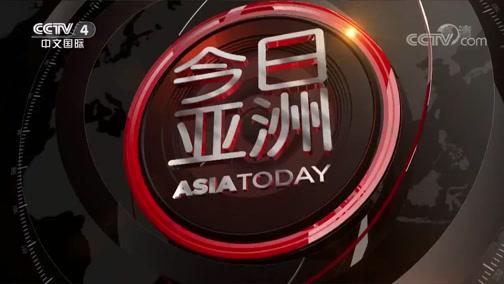 《今日亚洲》 20200330