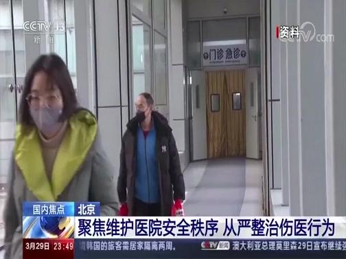 [24小时]北京 聚焦维护医院安全秩序 从严整治伤医行为