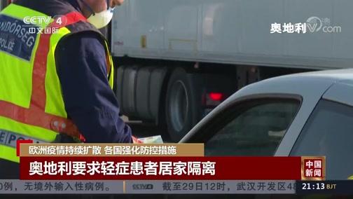 《中国新闻》 20200330 21:00