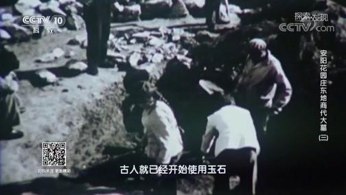 [探索·发现]M54号亚长墓中出土的精美玉器
