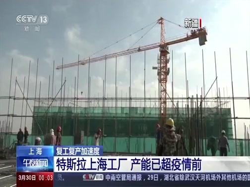 [午夜新闻]上海 复工复产加速度 特斯拉上海工厂 产能已超疫情前