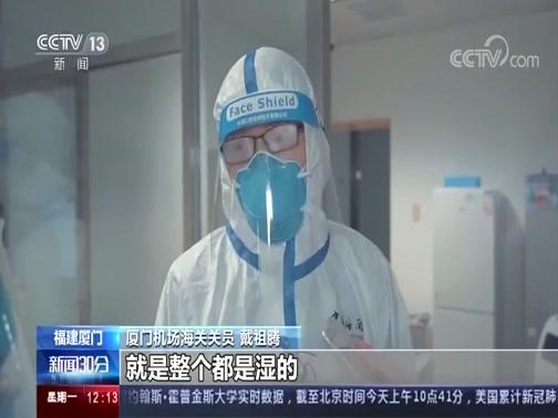[新闻30分]厦门海关 细化入境健康监测流程 严防疫情输入