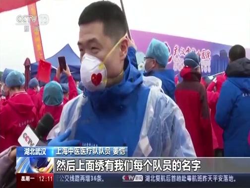 [新闻30分]湖北武汉 雷神山医院送别千名援鄂医疗队员