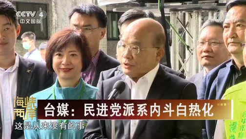[海峡两岸]台媒:民进党派系内斗白热化