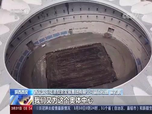 [朝闻天下]陕西西安 中欧班列助西安奥体中心工程如期交付