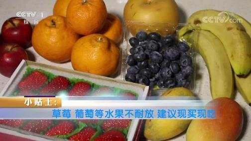 《生活提示》 20200331 健康宅家 买菜囤菜有妙招