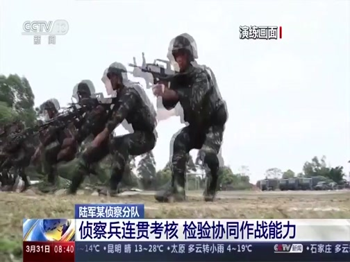 [朝闻天下]陆军某侦察分队 侦察兵连贯考核 检验协同作战能力