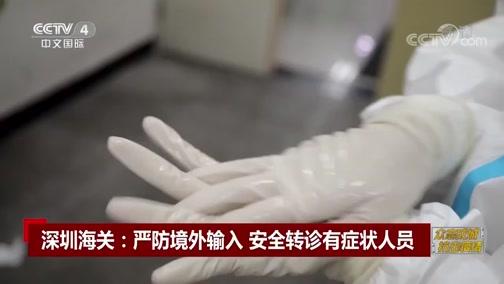 《中国新闻》 20200331 15:50