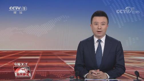 [视频]中国支援 助力国际抗击疫情