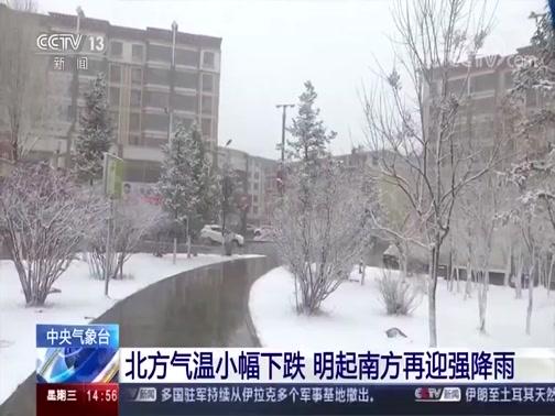 [新闻直播间]中央气象台 北方气温小幅下跌 明起南方再迎强降雨