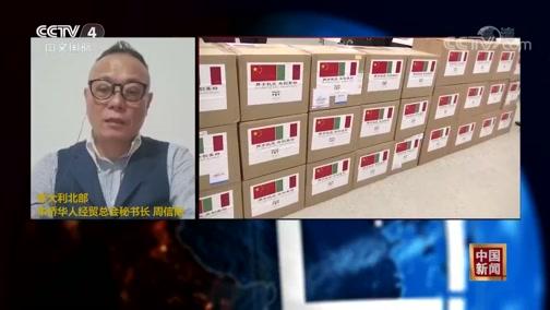 [中国新闻]海外观察 意大利侨领:意大利华侨华人积极抗疫