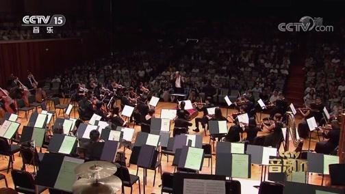 [CCTV音乐厅]《降E大调第二号圆号协奏曲》第一乐章 圆号:曾韵 指挥:张国勇 协奏:国家大剧院管弦乐团