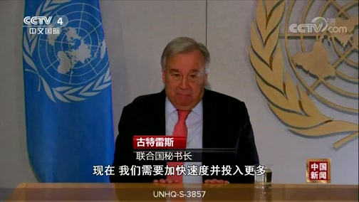 [中国新闻]古特雷斯:联合国面临成立后最大考验