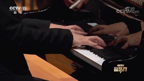 [CCTV音乐厅]《我的祖国》 钢琴:孙颖迪