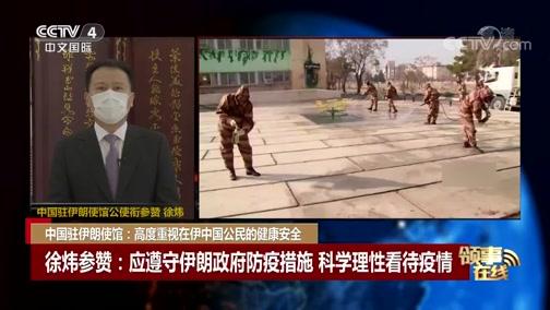 [中国新闻]中国驻伊朗使馆:高度重视在伊中国公民的健康安全