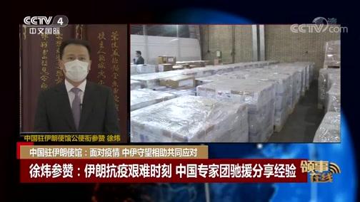 [中国新闻]中国驻伊朗使馆:面对疫情 中伊守望相助共同应对