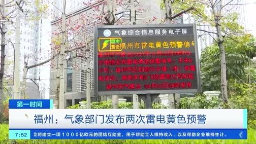 [第一时间]福州:气象部门发布两次雷电黄色预警