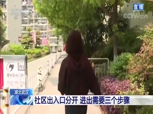 [新闻30分]湖北武汉 武汉社区疫情防控仍毫不放松央视网2020年04月04日 12:26