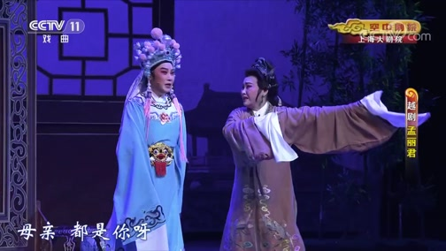 京剧春闺梦全本 主演:张火丁 宋小川(空中剧院 20200909)