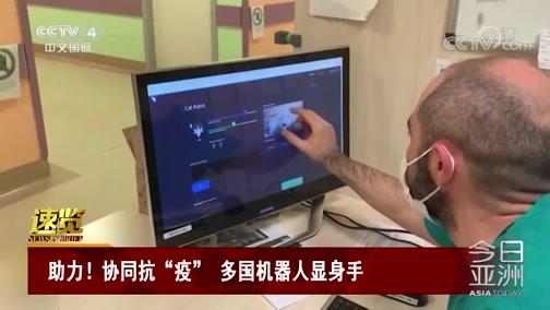 """[今日亚洲]速览 助力!协同抗""""疫"""" 多国机器人显身手"""