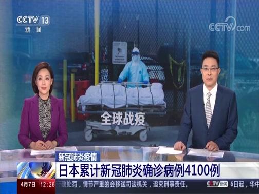 [新闻30分]新冠肺炎疫情 日本累计新冠肺炎确诊病例4100例