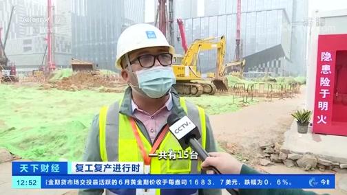 [天下财经]复工复产进行时 深圳:建筑业复工情况良好