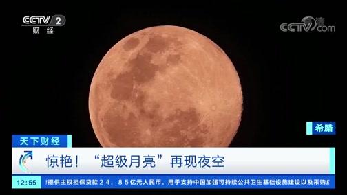 """[天下财经]惊艳!""""超级月亮""""再现夜空"""