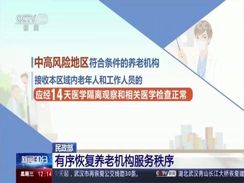 [新闻30分]民政部 有序恢复养老机构服务秩序