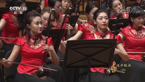 [CCTV音乐厅]《北方音诗》 指挥:王甫建 演奏:哈尔滨音乐学院青年民族乐团