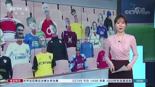 [国际足球]没观众?布雷斯特迪纳摩填充看台出新招
