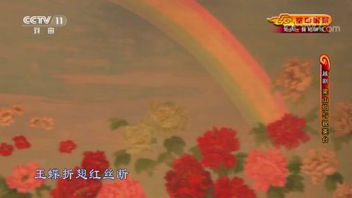 《CCTV空中剧院》 20200408 越剧《梁山伯与祝英台》 2/2
