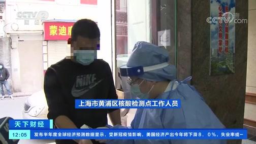 [天下财经]上海:黄浦区核酸检测点启用