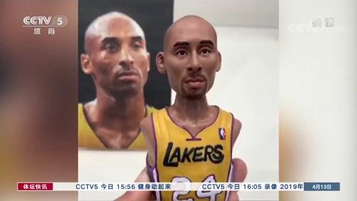 """[篮球]栩栩如生 """"陶瓷先生""""手工雕刻巨星玩偶"""