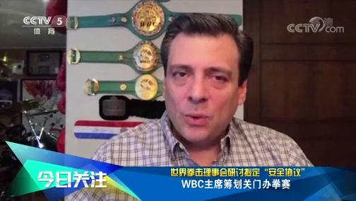"""[拳击]世界拳击理事会研讨拟定""""安全协议"""""""