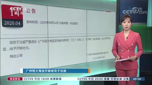 [中超]广州恒大淘宝俱乐部官宣开除于汉超
