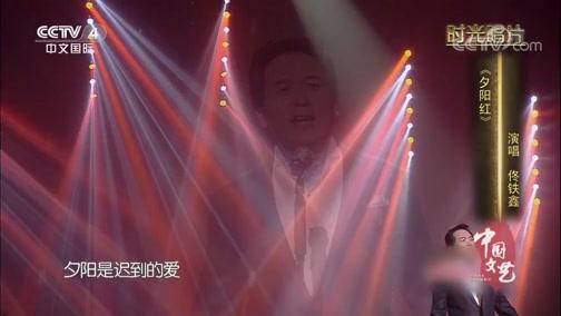 《中国文艺》 20200423 时光唱片