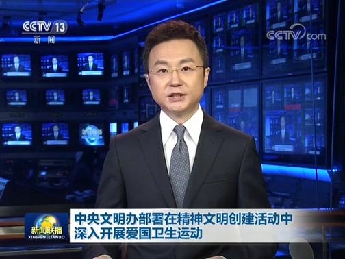 《新闻联播》 20200427 19:00