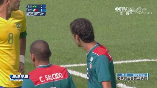 [国际足球]伦敦奥运会男足决赛:巴西VS墨西哥 完整赛事
