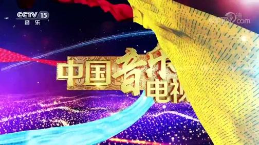《中国音乐电视》 20200513